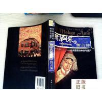 【二手旧书9成新】玛吉阿米的留言簿