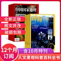 中国国家地理杂志+博物杂志组合全年订阅2021年7月起订阅 杂志铺 青少年儿童自然地理旅游地理知识杂志书籍 地理科普期刊杂志订阅