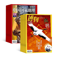 中国国家地理(9折)加博物杂志组合全年订阅2019年10月起订阅 杂志铺 青少年儿童自然地理旅游地理知识杂志书籍 地理科普期刊杂志订阅
