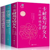 3册正版卡耐基写给女人一生的幸福忠告 你若盛开蝴蝶自来 灵魂有香气的女人适合女人看的书籍 女性青春成功励志书籍心灵鸡汤