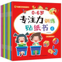 0-3-6岁专注力训练贴纸书0-3-4岁幼儿早教书启蒙宝宝书籍1-2-4一三周岁 婴幼儿益智左右脑开发 儿童开心贴纸书