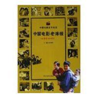 【二手书旧书9成新】中国电影百年纪念:中国电影老海报(20世纪90年代)汪海明河北美术出版社