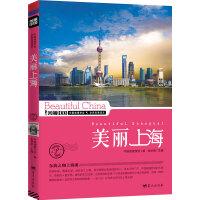 【二手书8成新】美丽上海 张妙弟 蓝天出版社