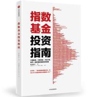 【二手书8成新】指数基金投资指南 银行螺丝钉 中信出版社