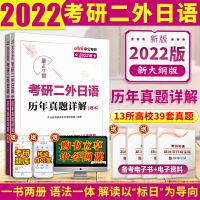 中公教育2022考研二外日语:历年真题详解