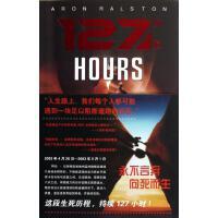 127小时 (美)拉斯顿 著作 付瑶 译者