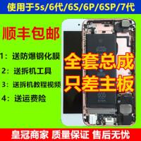 �m用iphone5s�O果6sp后�w��7代6s p屏幕全套�成只差主板