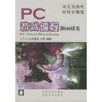 PC游戏编程网络游戏篇CG实验室 重庆大学出版社9787562429432【正版现货】