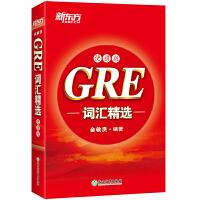新东方 GRE词汇精选:便携版