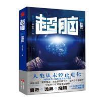 【二手旧书9成新】超脑-地库-蔡必贵-9787514353655 现代出版社