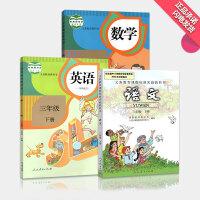 新版 人教版小学课本全套3本 三年级下册语文+数学+英语(新起点)小学3年级下册语文数学英语一年级起点教材教科书
