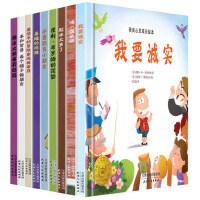 买1套免费换购5套!获奖心灵成长绘本 全9册 幼儿学前教学情绪启蒙认知儿童绘本 0-3-6-7岁幼儿早教图书 宝宝心灵