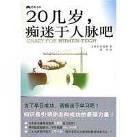 【二手书8成新】20几岁痴迷于人脉吧 [韩] 张慧敏,韩仪 南海出版社