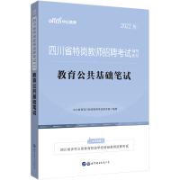 中公教育2021四川省特岗教师招聘考试辅导教材:教育公共基础笔试