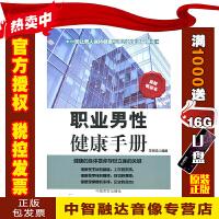 职业男性健康手册 9787802504318 中国言实出版社 王燕玲著