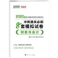 中华会计网:2020年税务师冲刺通关必刷8套模拟试卷 财务与会计