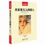 世界文学名著典藏(精装) 查泰莱夫人的情人