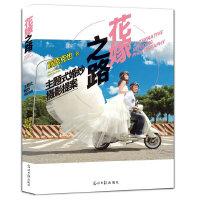 花嫁之路 : 主题式婚纱摄影提案