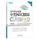 新东方 高考英语真题分类阅读200篇