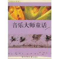 音乐大师童话――大师绘本系列