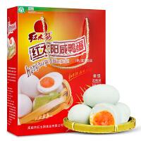 【江苏高邮馆】高邮红太阳咸鸭蛋20枚*65g 礼盒装 包邮