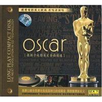 奥斯卡电影英文金曲精选(黑胶CD)1CD