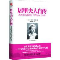 【二手书8成新】居里夫人自传 (法)居里 ,陈筱卿 国际文化出版公司