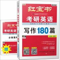 红宝书・2020考研英语写作(图画+话题)180篇(备考范文+核心词汇+重点句式+三段式框架)(套装共2册)