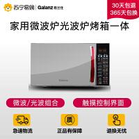 【苏宁易购】Galanz/格兰仕 G80F20CN2L-B8(R0) 家用微波炉光波炉智能烤箱一体