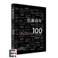 尼康百年 尼康100周年纪念版 尼康历代产品图片以及文字资料 摄影照相机历史尼康历史摄影史