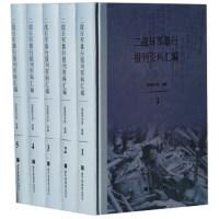 【二手书8成新】二战日军暴行报刊资料汇编(共5册(精 北京图书馆出版社