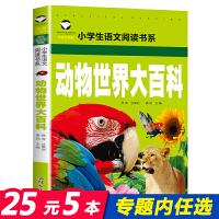 [任选8本40元]动物世界大百科儿童彩图注音版 小学生低年级课外阅读读物