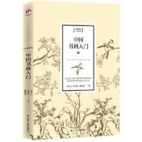 中国书画入门