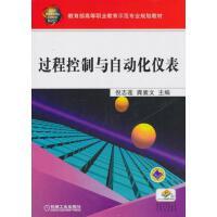 【二手旧书9成新】倪志莲,龚素文过程控制与自动化仪表机械工业出版