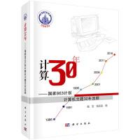 计算30年--国家863计划计算机主题30年回顾