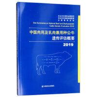 2019中国肉用及乳肉兼用种公牛遗传评估概要