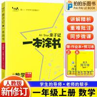 一本涂书小学一年级上册数学人教版2021秋新版一本涂书亲子记