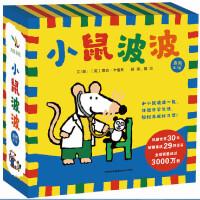 小鼠波波系列(全7册) ―0-5岁低幼绘本 这只小鼠已经成为儿童图画书中*可爱的形象之一