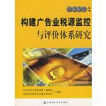 构建广告业税源监控与评价体系研究