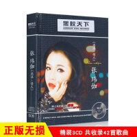 正版张玮伽黑胶CD专辑光盘发烧女声汽车载流行歌曲无损音乐碟片