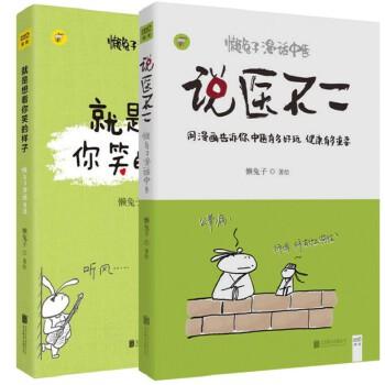 说医不二(懒兔子漫话中医)+就是想看你笑的样子(共2册)