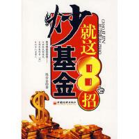 【二手书8成新】炒基金就这8招 钱诗金 中国经济出版社