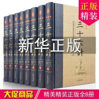 三十六计 全集文白对照 图文版 精装全8册 古代兵法 36计 三十六计大全集 兵法三十六计全集 中华智谋宝典 正版书籍