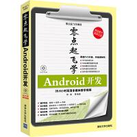 零点起飞学Android开发(配光盘)(零点起飞学编程)