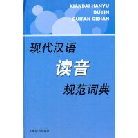现代汉语读音规范词典(现代汉语规范字(词)典系列)