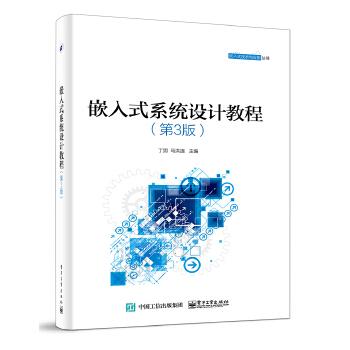 嵌入式系统设计教程(第3版)(pdf+txt+epub+azw3+mobi电子书在线阅读下载)