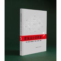 建筑设计资料集 第5分册 休闲娱乐・餐饮・旅馆・商业