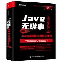 现货正版 Java无难事详解Java编程核心思想与技术 java开发技术教程书籍 java5到java11特性自学书ja