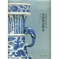 大英博物馆大维德爵士藏-中国陶瓷精选