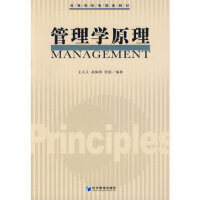 管理学原理 王关义 9787509606384